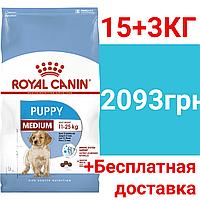 Корм Роял Канін Медіум Паппі Royal Canin Medium Puppy для годуючих собак і цуценят 15+3кг