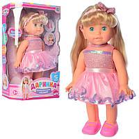 Кукла M 4279 UA  Даринка, муз-звук(укр), ходит, реаг.на хлопок,на бат, в кор-ке,24,5-35-11,5см