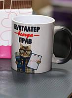 """Чашка с принтом """"Бухгалтер всегда прав, кружка с фото, печать на чашках хамелеон, кружка для бухгалтера,"""