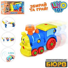 """Конструктор дитячий розвиваючий на шурупах Limo Toy """"Паровоз"""" 28 см синього кольору"""