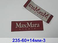 Жакардовые бирки, бирка для одежды, брендовая бирка, бирка Max Mara
