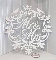 Весільний герб, Весільна монограма містер і міссіс, Mr&Mrs