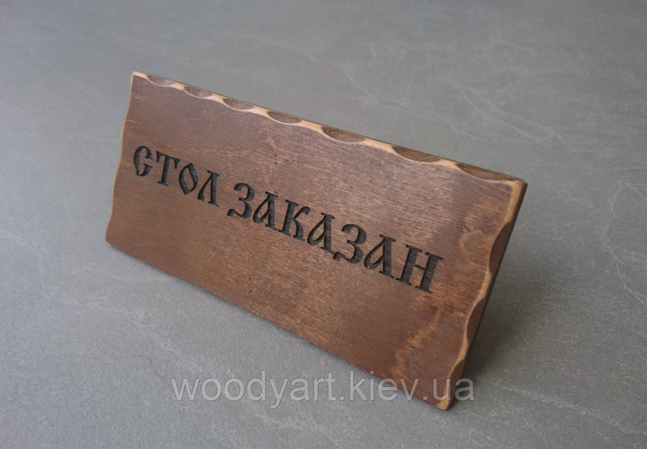 Табличка резерв, табличка стол заказан