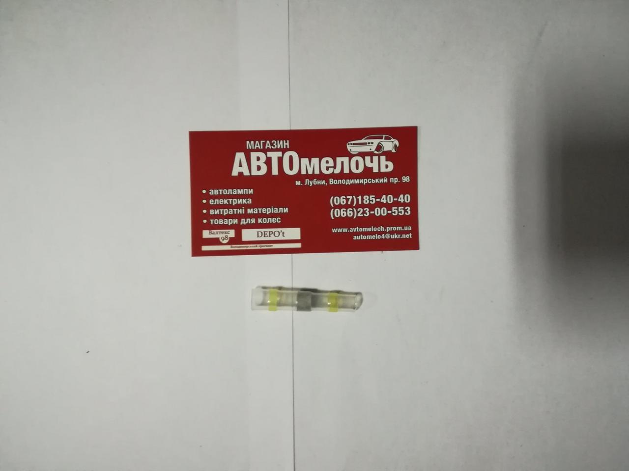 Соединитель провода с припоем от 2.5 до 4 кв.