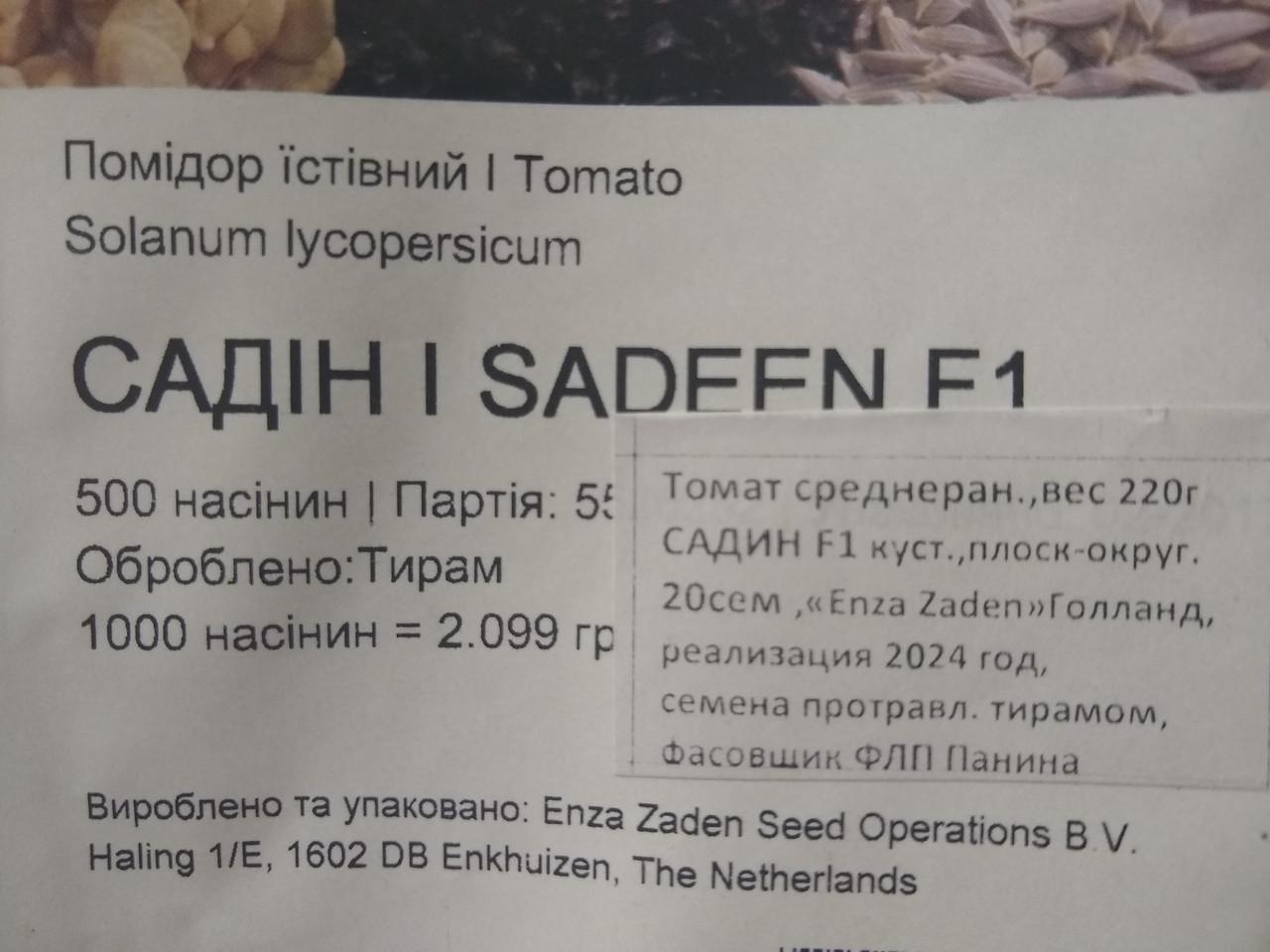 Семена томата среднераннего кустового плоско-округлый Садин F1 20 семян Enza Zaden Голландия