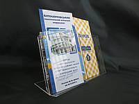 Подставка под еврофлаер на 2 секции, фото 1