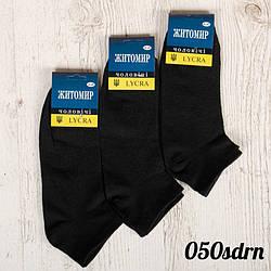 """Шкарпетки чоловічі чорні сітка 41-45 """"Житомир"""" (Україна) 050sdrn"""