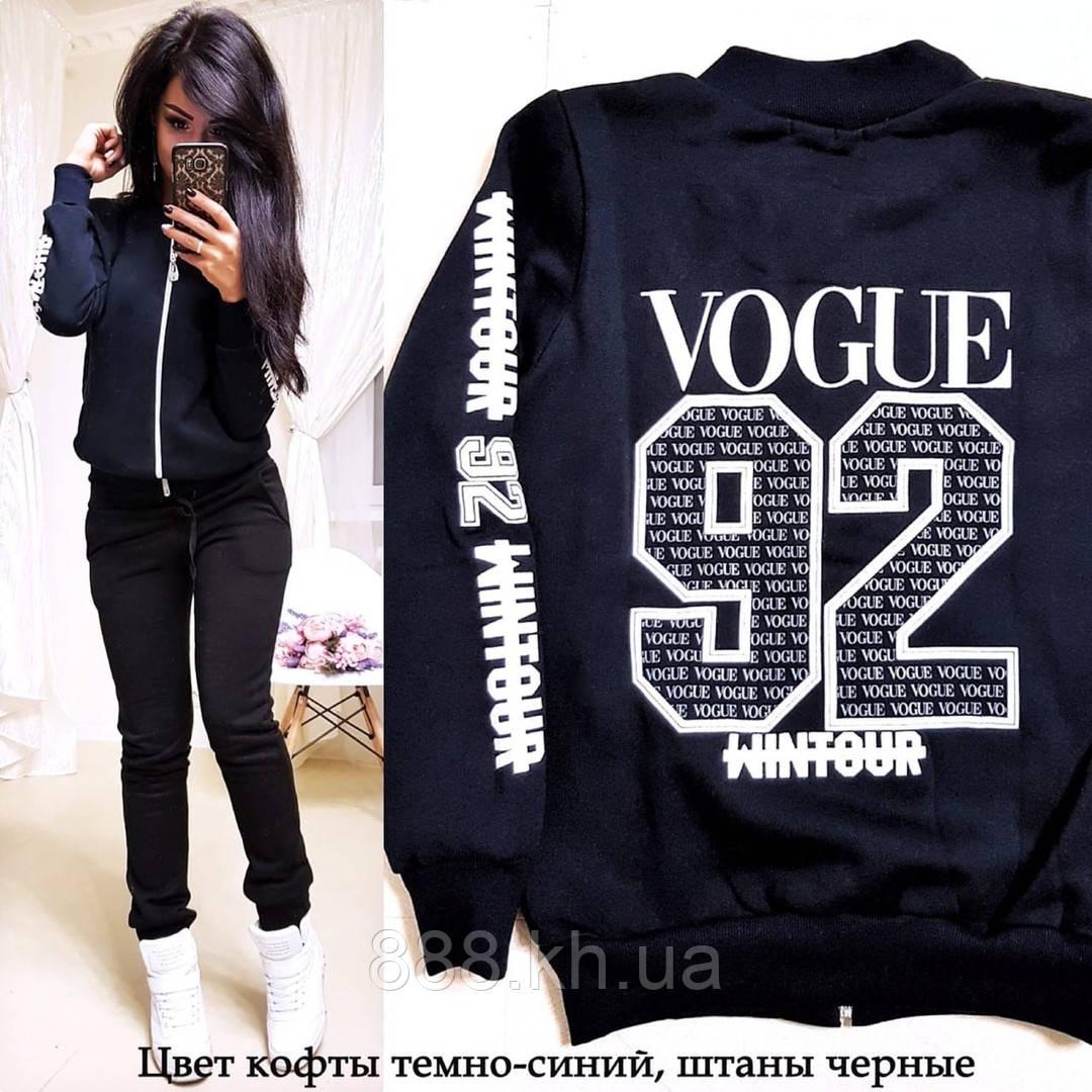 Теплый женский спортивный костюм VOGUE турецкая трехнитка со змейкой на флисе S/M/L/XL (темно-синий)