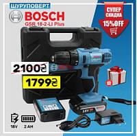 Шуруповерт Bosch GSR 18-2-LI Plus (18V 2.0АН). Аккумуляторная дрель-шуруповерт Bosch/ Бош.