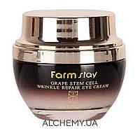 Крем для век  FARM STAY Grape Stem Cell Wrinkle Repair EYE Cream - 30ml
