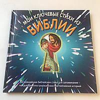 Детская Библия с картинками, христианская религиозная литература для детей(подарочная книга), с иллюстрациями.