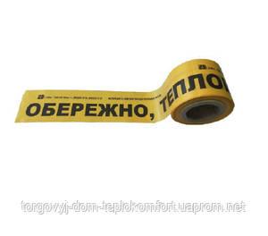 "Лента сигнальная ""ОБЕРЕЖНО ТЕПЛОМЕРЕЖА"" 100 м. - 1 шт."