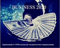 Акция!! Бизнес 2020 от EKONOMBUD, фото 1