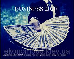 Акция!! Бизнес 2020 от EKONOMBUD