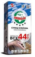 Клей для плитки эластифицированый Anserglob BCX-44