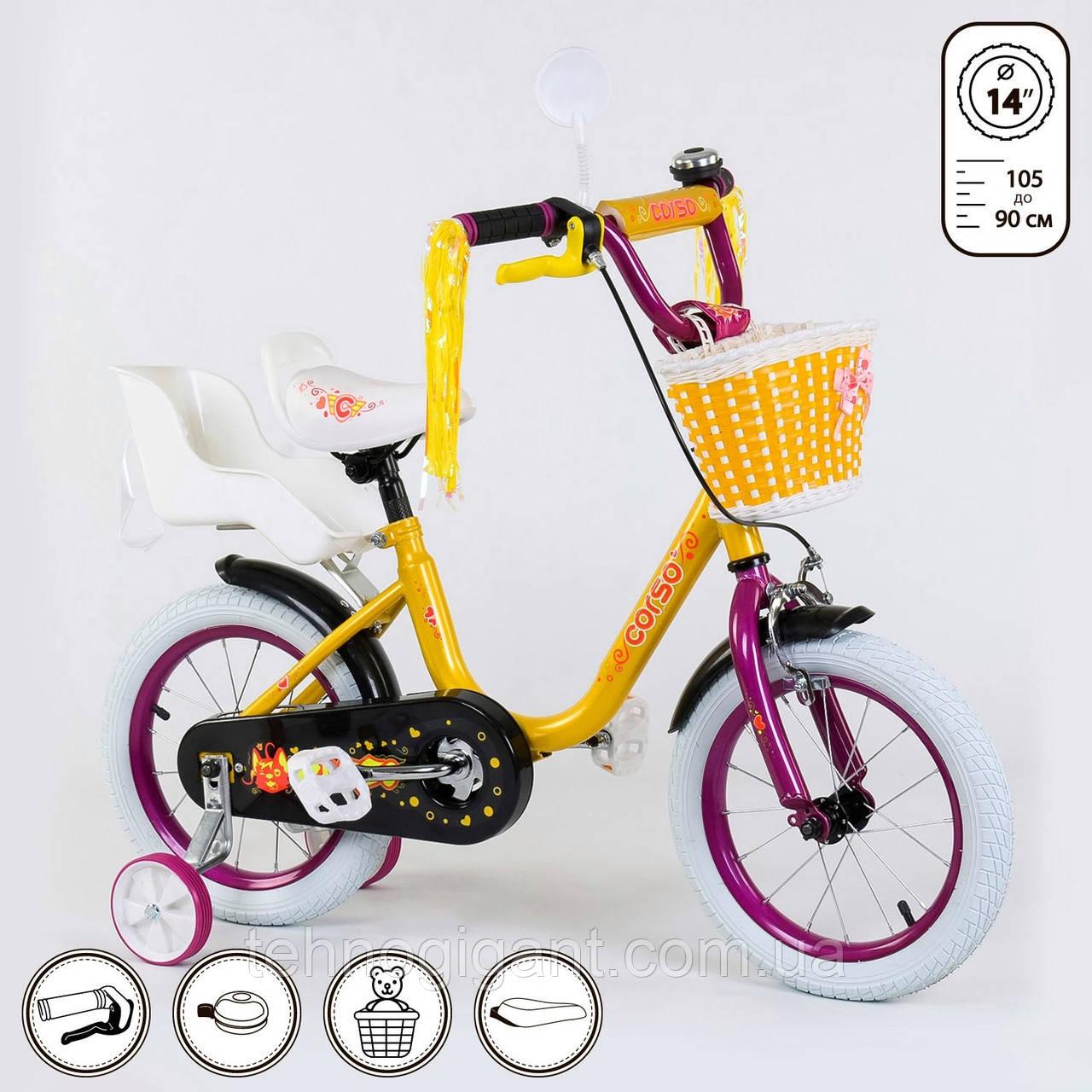 """Велосипед 14"""" дюймов 2-х колёсный """"CORSO""""  Желтый, ручной тормоз, звоночек, сидение с ручкой, доп. колеса"""
