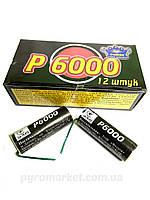 Петарди P6000 Феєрія, 12 шт/уп