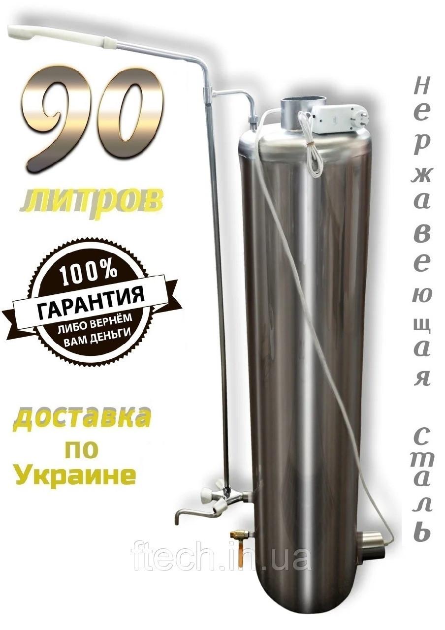 """Титан електричний водогрійний на 90 л + Набір кранів і душ """"Престиж"""""""