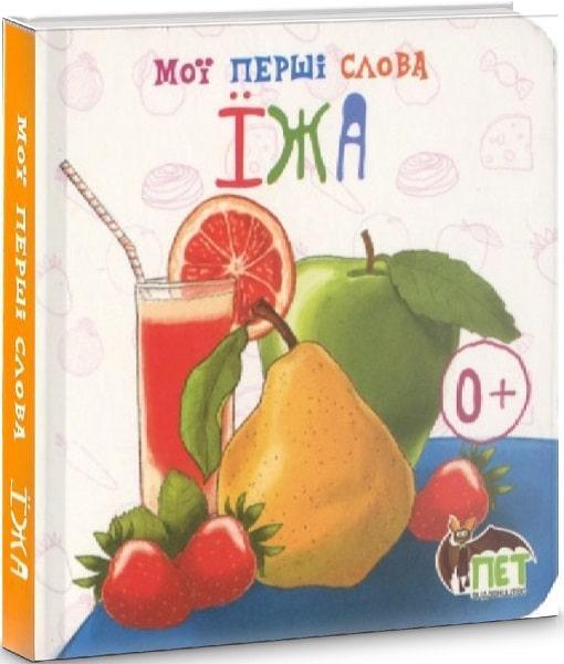 Книга для дітей Мої перші слова Їжа