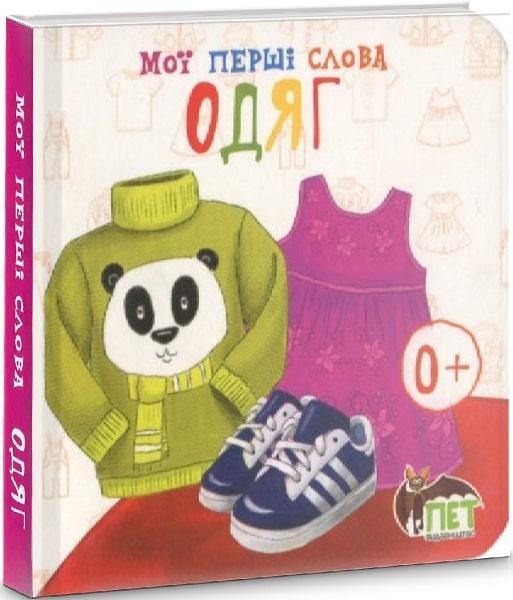 Книга для дітей Мої перші слова Одяг