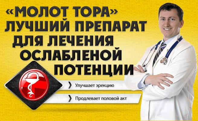 Оригинал!Капли Молот Тора препарат для повышения потенции.Купить капли молот тора.Молот тору. Капли тор, фото 1