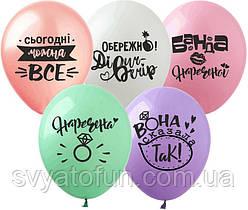 """Латексные шарики """"Девичник"""" укр 20шт/уп DD-12 Kalisan"""