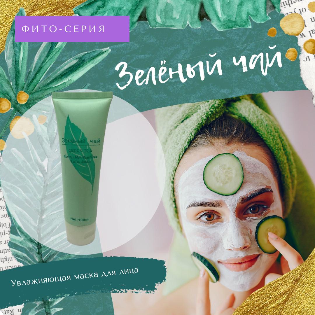 маска зеленый чай