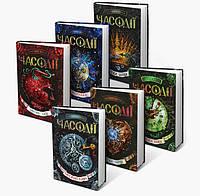 Часодії (комплект з 6 книг) - Наталія щерба