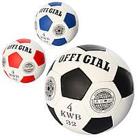 Мяч футбольный OFFICIAL 2501-21  размер4,ПУ,1,4мм,32панели, ручн.работа,350-360г,3цв,в кульке