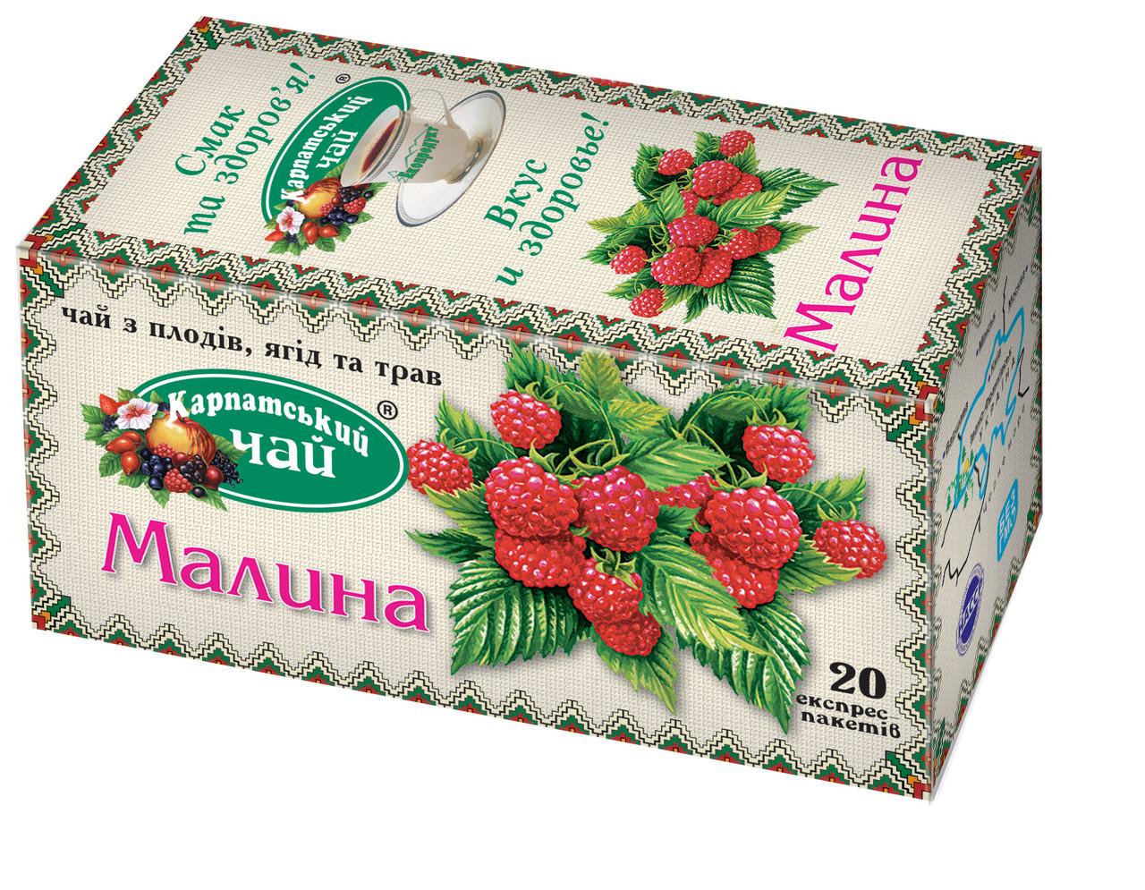 Карпатський чай Малина 20 експрес-пакетиків
