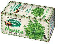 Чай Карпатский Мелисса 20 экспресс-пакетиков