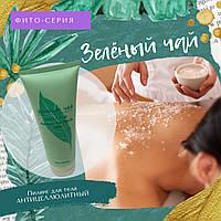 Пилинг Скраб Для Тела Зелёный Чай Green Tea 200 мл