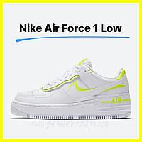 Кожаные женские кроссовки Nike air force 1 shadow lemon venom топ качество