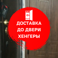 Доставка рекламных листовок до двери, реклама на ручку двери, хенгеры