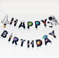 Бумажная гирлянда Happy Birthday космонавт, 4,5 метра