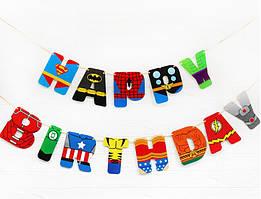 Бумажная гирлянда Happy Birthday Супергерой 2,5 метра