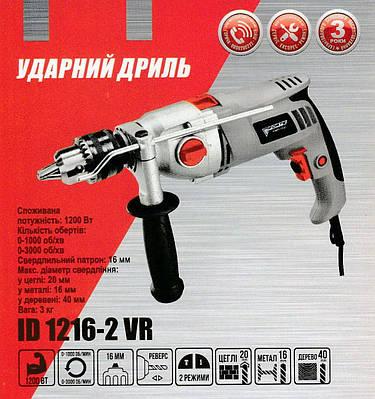 Дриль ударний FORTE ID 1216-2 VR 1200 Вт