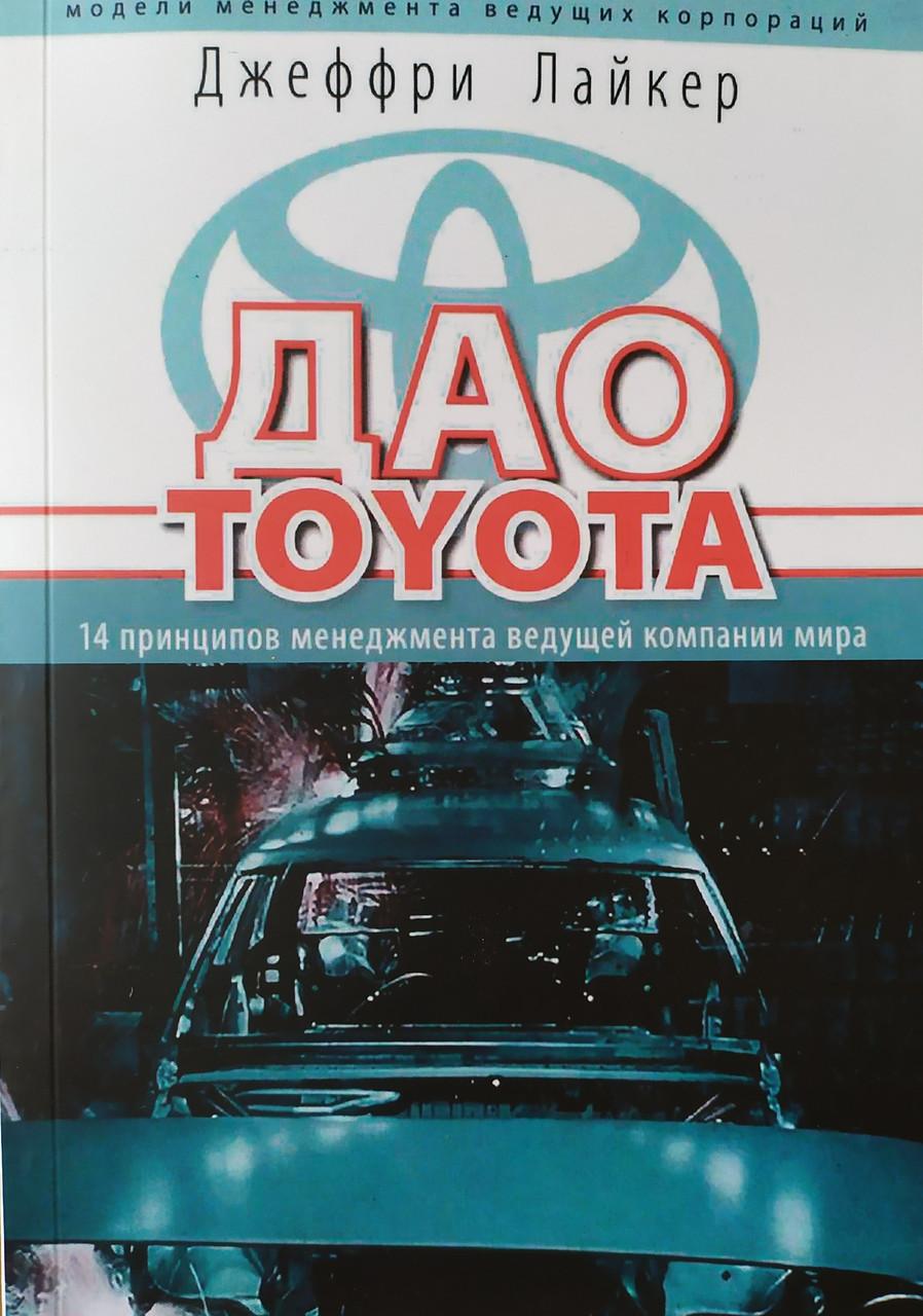 Джеффрі Лайкер. Дао Toyota. 14 принципів менеджменту провідної компанії миру