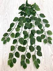 Искусственная кустовая зелень,свисающая зелень ( 98 см ), фото 2