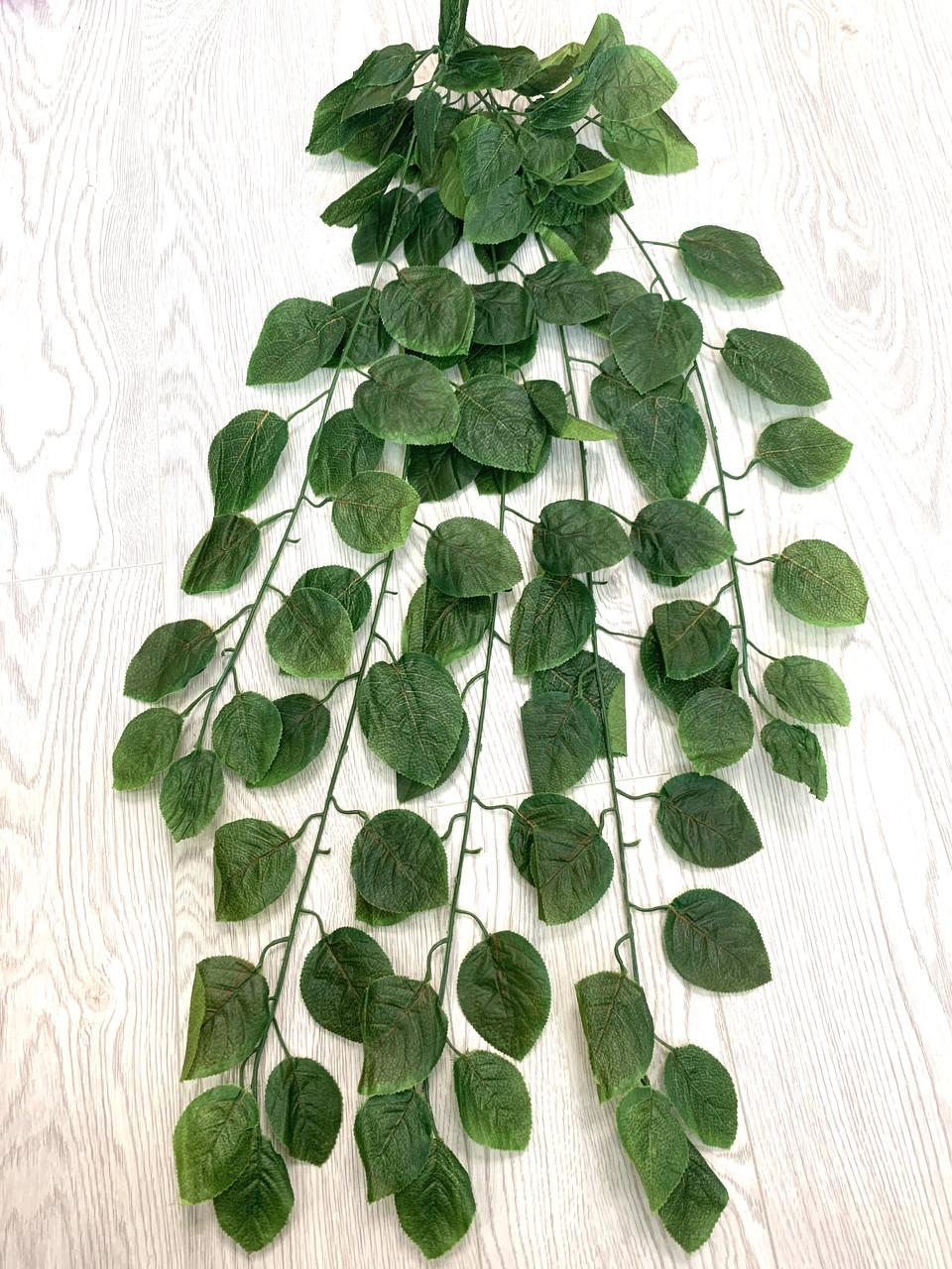 Искусственная кустовая зелень,свисающая зелень ( 98 см )