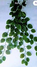 Искусственная кустовая зелень,свисающая зелень ( 98 см ), фото 3