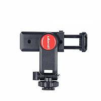 Держатель для телефона с башмаком для установки на фотоаппарат, видеокамеру, трипод, свет Ulanzi ST-06