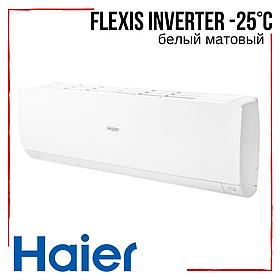 Кондиционер Haier Flexis AS25S2SF1FA-CW /1U25S2SM1FA Inverter -25°С инверторный А+++ до 25 м2 белый