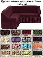 Натяжной чехол на угловой диван