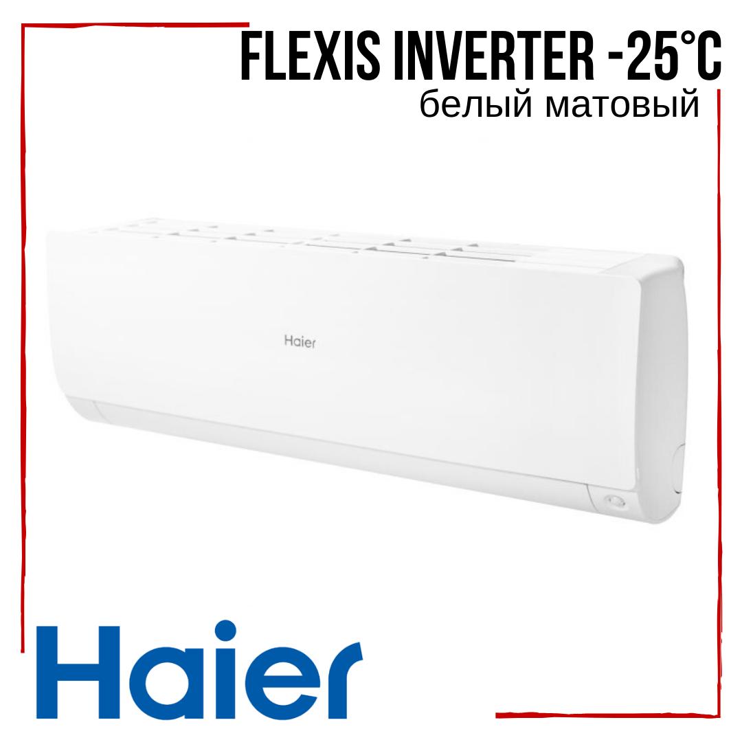 Кондиционер Haier Flexis AS35S2SF1FA-CW /1U35S2SM1FA Inverter -25°С инверторный А+++ до 35 м2 белый