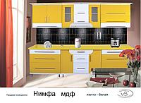 "Кухня ""Нимфа""(МДФ)желто-белая"