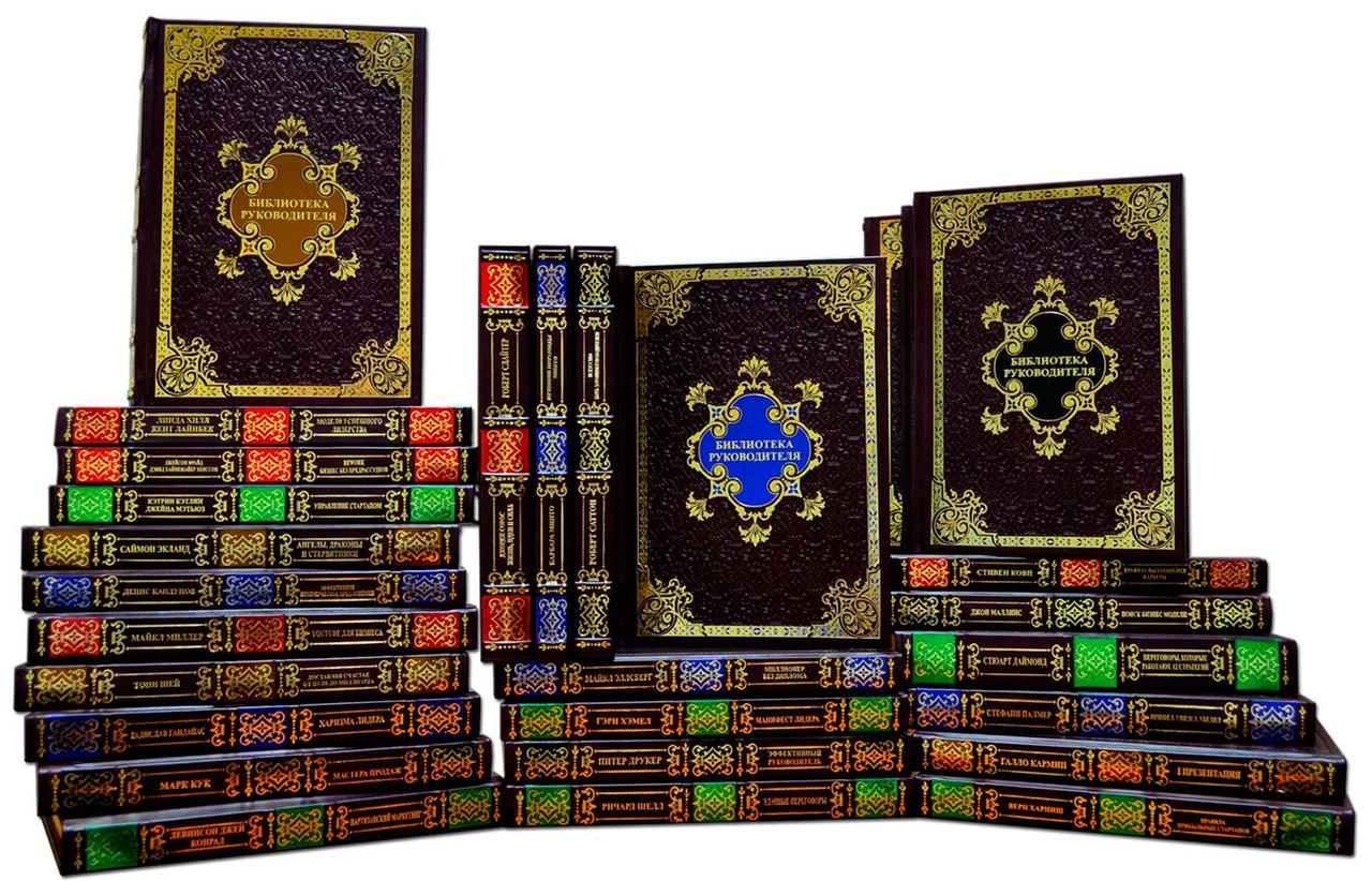 """Бібліотека подарункова в шкіряній палітурці """"Бібліотека керівника"""" 50 томів"""