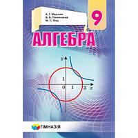 Алгебра. 9 клас. Підручник для загальноосвітніх навч.закладів. Твердий. Мерзляк (Гімназія)