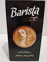 Кофе молотый арабика Barista Art Blend №2 250г в вакуумной упаковке