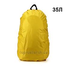 Чехол дождевик на рюкзак 35, жёлтый